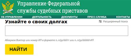 Проверка долгов в Ижевске